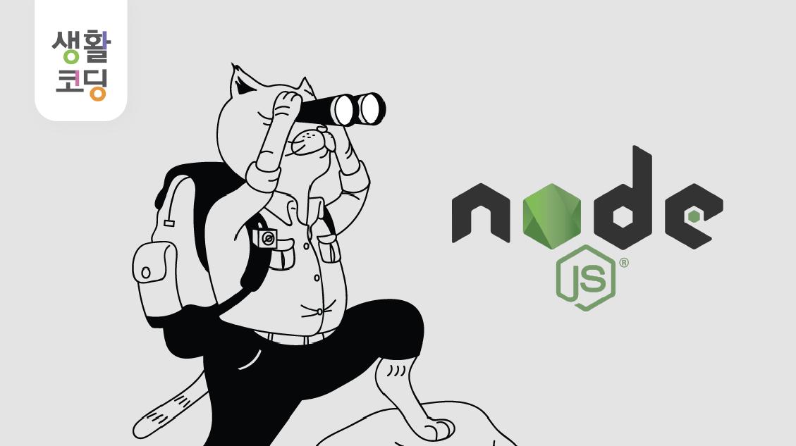 쉽고 재밌는 웹개발4 - node.js