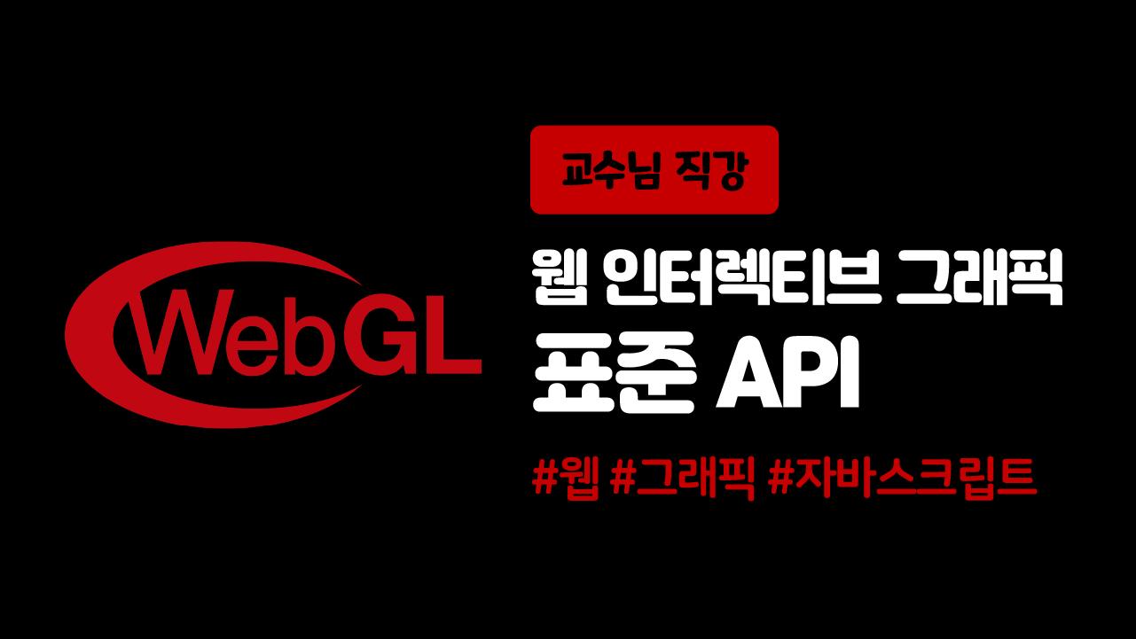 WebGL1.0 튜토리얼